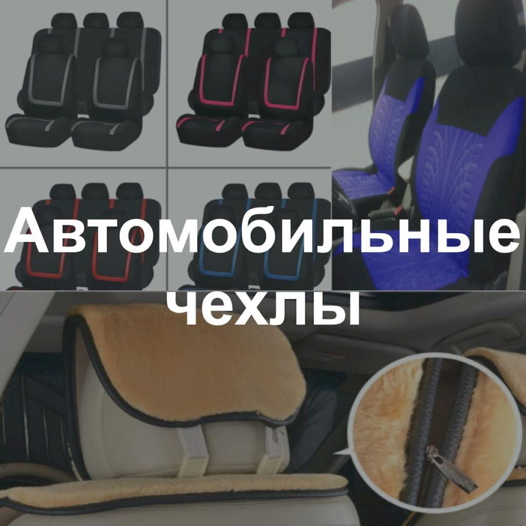 Дешевые автомобильные чехлы на сиденья