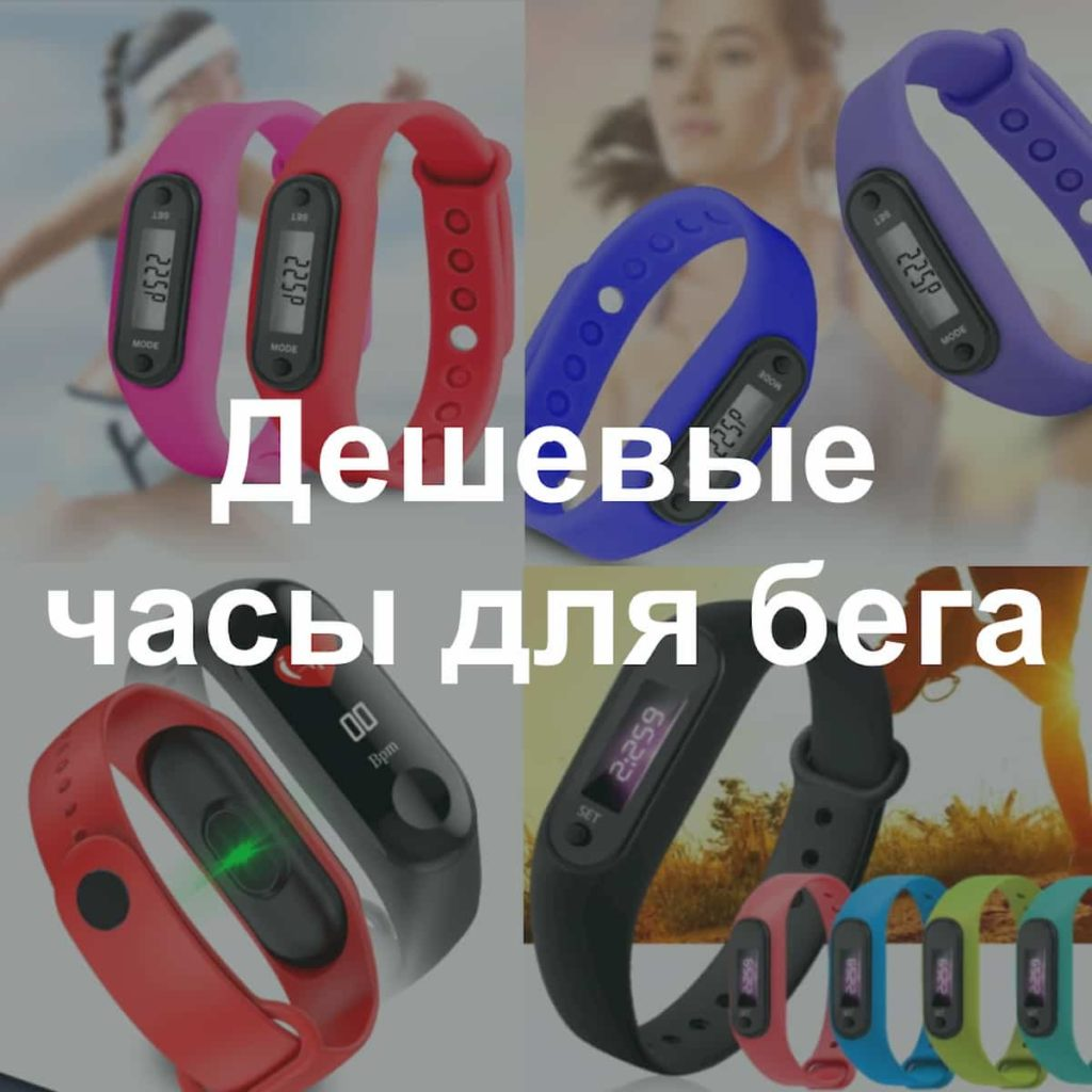 Дешеві годинники для бігу – три оптимальні моделі від різних виробників