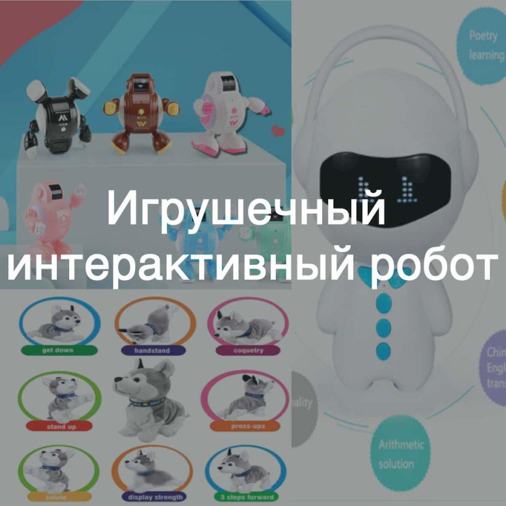 Дешевый игрушечный интерактивный робот